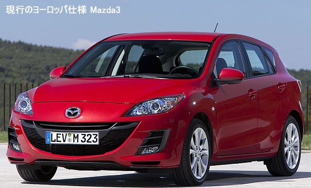 mazda3_current_front