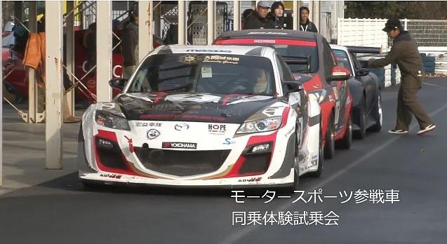 MazdaFanFesta